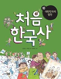 처음 한국사 10