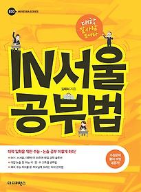 인 서울 공부법