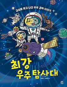 최강 우주 탐사대
