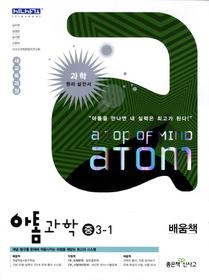아톰 과학 중 3-1 (2013년)
