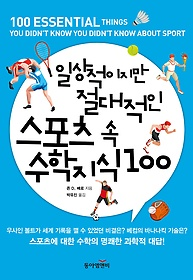 일상적이지만 절대적인 스포츠 속 수학지식 100