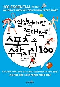 "<font title=""일상적이지만 절대적인 스포츠 속 수학 지식 100"">일상적이지만 절대적인 스포츠 속 수학 지...</font>"