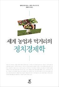 세계 농업과 먹거리의 정치경제학