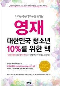 영재 대한민국 청소년 10%를 위한 책