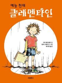 예능 천재 클레멘타인