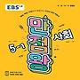 EBS 초등 만점왕 사회 5-1 (2019)