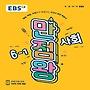EBS 초등 만점왕 사회 6-1 (2019)