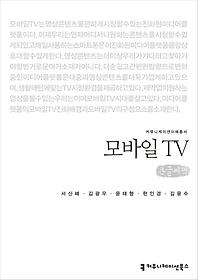 모바일 TV (큰글씨책)