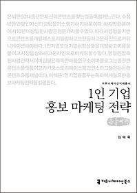 1인 기업 홍보 마케팅 전략 (큰글씨책)