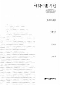 예웨이롄 시선 (큰글씨책)