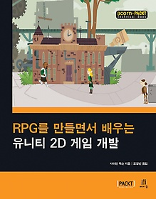 """<font title=""""RPG를 만들면서 배우는 유니티 2D 게임 개발"""">RPG를 만들면서 배우는 유니티 2D 게임 개...</font>"""