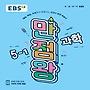 EBS 초등 만점왕 과학 5-1 (2019)