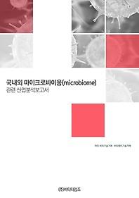 "<font title=""국내외 마이크로바이옴(microbiome)관련 산업분석보고서"">국내외 마이크로바이옴(microbiome)관련 산...</font>"