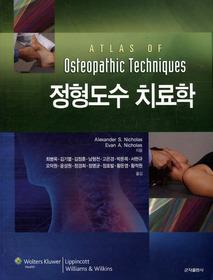 정형도수 치료학 =Atlas of Osteopathic Techniques