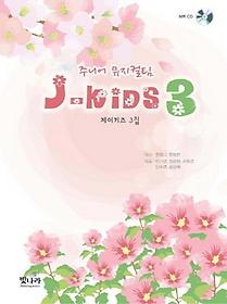 J-Kids 제이키즈 3집