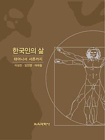 한국인의 삶