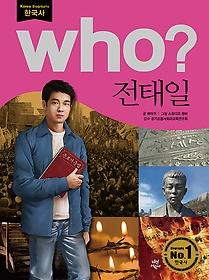 (who?)전태일 = Jeon Tae-il
