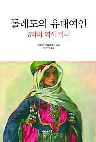 톨레도의 유대여인