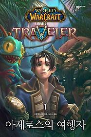 "<font title=""월드 오브 워크래프트 - 아제로스의 여행자 1"">월드 오브 워크래프트 - 아제로스의 여행자...</font>"