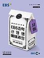 EBS 중학 신입생 예비과정 사회 (2020년용) : 2015 개정교육과정 반영 / 예비 중1