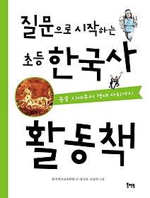 질문으로 시작하는 초등 한국사 활동책