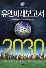 유엔미래보고서 2030
