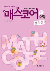 매스코어 중학 수학 3 (상/ 2013년)