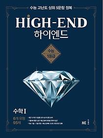 하이엔드 HIGH-END 수학 1 (2020)
