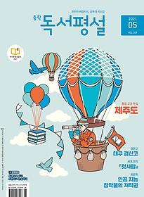 중학 독서평설 (2021/ 5월호)