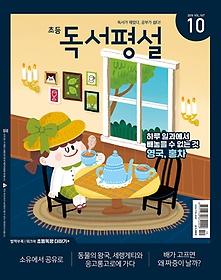 초등 독서평설 (2019/ 10월호)
