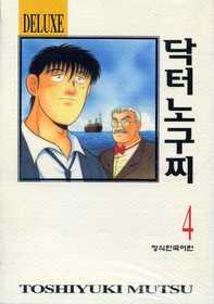닥터노구찌 DELUXE 4