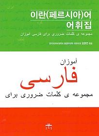 이란(페르시아)어 어휘집