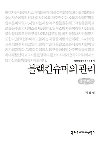 블랙컨슈머의 관리 (큰글씨책)