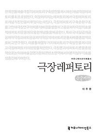 극장레퍼토리 (큰글씨책)