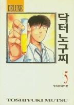 닥터노구찌 DELUXE 5