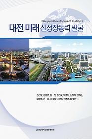 대전 미래 신성장동력 발굴