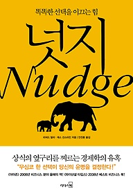 넛지 Nudge