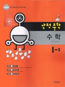 만점 중학 수학 1-1 (2010)
