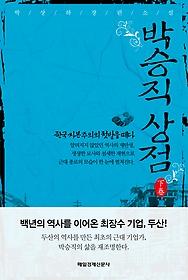 박승직 상점 (하)