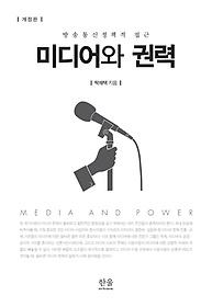 미디어와 권력