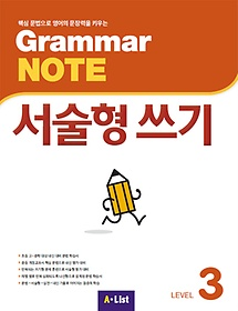 "<font title=""Grammar NOTE 서술형쓰기 3 (Student Book+기출2회)"">Grammar NOTE 서술형쓰기 3 (Student Book+...</font>"