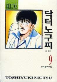 닥터노구찌 DELUXE 9