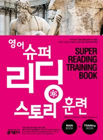 영어 슈퍼 리딩 스토리 훈련