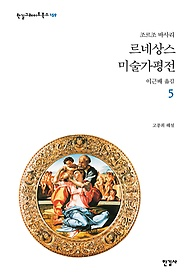 르네상스 미술가평전 5