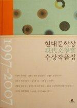 현대문학상 수상작품집 1997-2007