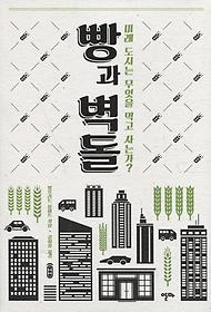 빵과 벽돌 :미래 도시는 무엇을 먹고 사는가?