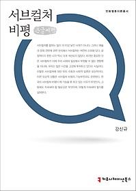 서브컬처 비평 (큰글씨책)