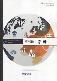 국가정보 - 중국