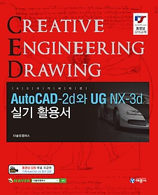 AutoCAD-2d와 UG NX-3d 실기 활용서 (2015)