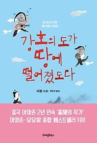 강호의 도가 땅에 떨어졌도다 : 다빙 소설